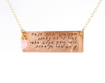 Hebrew Necklace, Hand Stamped Jewelry,Poetry Jewelry,Wire Wrapped Pendant,Pink Stone Necklace,Hebrew Jewelry,Judaica Jewelry,Copper Necklace