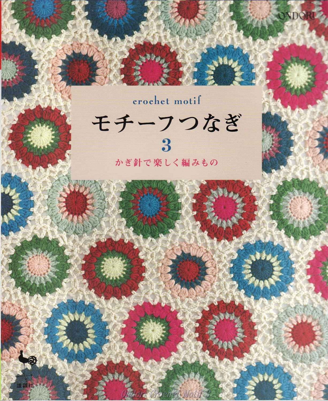 Crochet Motif Muffler Blanket Bag pattern PDF Japanes book from ...