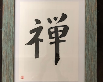 "Japanese Calligraphy Original Art  禅 ""zen"""