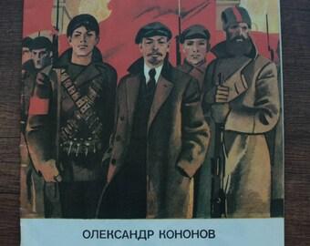 """In Smolny, Alexander Kononov, Short Stories,""""Veselka"""" Kiev, USSR 1979"""