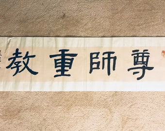 Chinese Style Calligraphy (Handwriting) on Rice Paper-Respect teachers and value education(尊师重教)