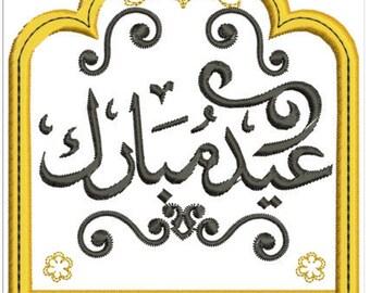 "Eid arabic greeting machine embroidery download 4 different sizes( 4x4 ""5x6"" 6x7""7x8"" )"