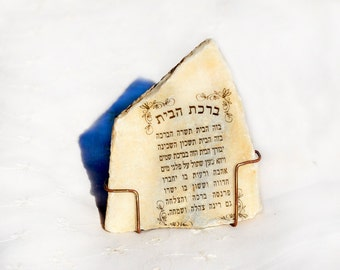 ברכת הבית בעברית Blessing for the Home in Hebrew. Home Blessing on Stone. Home Decor. Blessings. Made in Israel. HKArt1DollsNMore