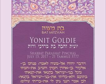 Bat Mitzvah Gift, Judaica, Unique Original Art Print, Custom Personalized Gift, One of a Kind Torah Portion Certificate, (BT-3f RASPBERRY)