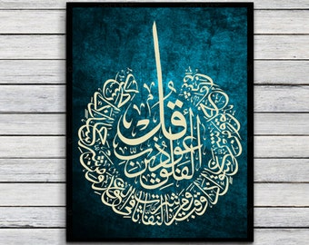Instant Download -Islamic wall art - Surah Al-Falaq- DIGITAL DOWNLOAD- Qul - Islamic calligraphy