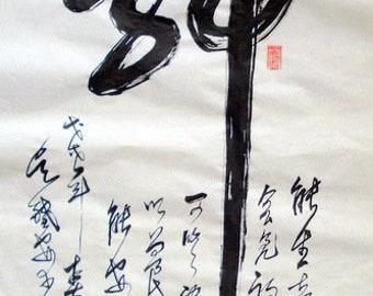 CHINESE CALLIGRAPHY--  QUIETNESS
