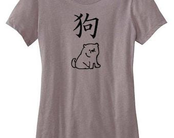 Year of the Dog Shirt - Chinese Zodiac new year Dog Kanji t-shirt cute dog shirt Japan gift kawaii puppy