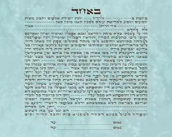 Ketubah Text Only Aqua Sky Simple Modern Marriage Vows Egalitarian Jewish Wedding Contract Personalized Giclee Ketubah (GK-45a)