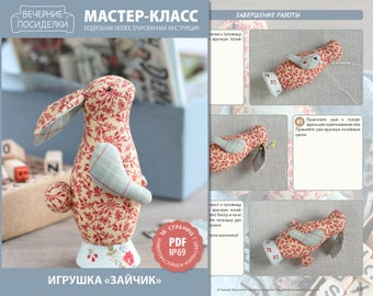 PDF Sewing Pattern, Christmas / Easter Ornament Pattern, Bunny Pattern (in Russian)