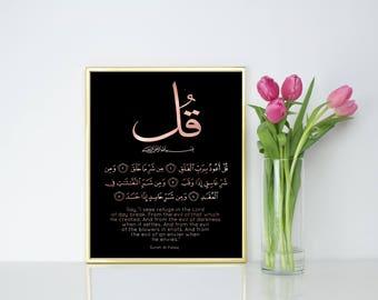 Surah Al-Falaq. Rose Gold Text. Islamic Wall Print.