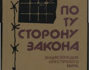Rare russian book art criminal tattoo prisoners. soviet militia. e-book