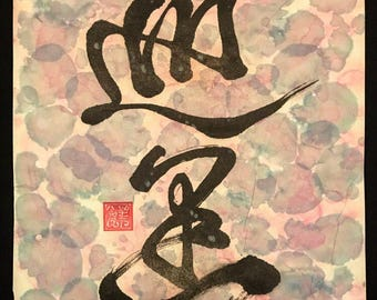 Encounter - Unframed Japanese calligraphy with background.