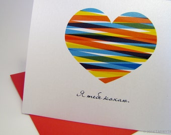 Я тебе кохаю Ukrainian Valentine's Day card 5.5 x 4.25