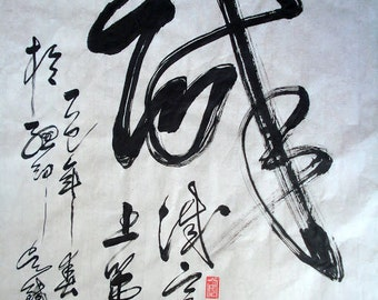 CHINESE CALLIGRAPHY --   HONESTY