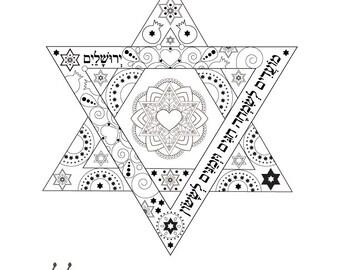 Star Of David Jewish Wedding Program Booklet Image-Moadim LeSimcha-Hebrew Prayer-Jerusalem-INSTANT DOWNLOAD-מועדים לשמחה חגים וזמנים לששון