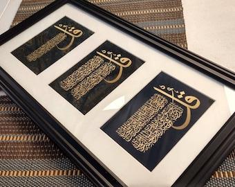3Quls (Quran Surat Al-Nas, Surat Al-Falaq, Surat Al-Ikhlas) in a wooden fancy frame with 3 openings, ready to hang Modern Islamic Wall Art