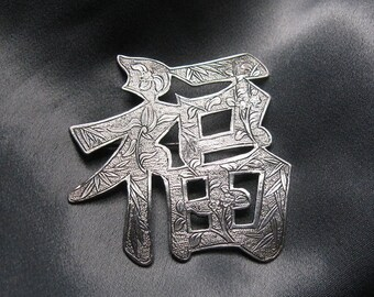 Vintage CHINESE SILVER Pin; Beautifully Engraved Symbol for Happiness!