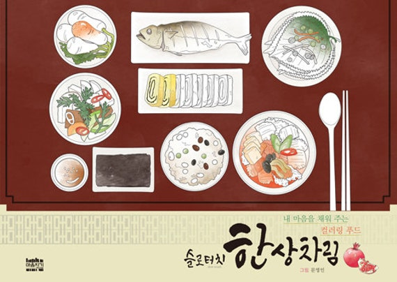 Slow touch korean food coloring book for adult asian cooking forumfinder Gallery