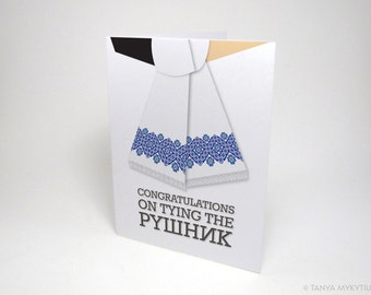 Tying the Rushnyk Ukrainian Wedding/Bridal Shower Card 5.5 x 4.25