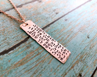 Mother's Day - Numbers 6 - Blessing - Hebrew Jewelry - Copper Necklace - Hammered - Judaica - Arronic Blessing