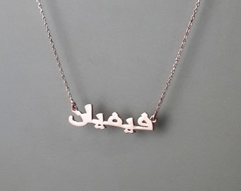 Personalized Islam necklace,Gold Arabic Name Necklace,Custom Arabic Calligraphy Necklace,Arabic Font Necklace,Handmade Arabic Jewelry