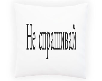 Do Not Ask In Russian Pillow Cushion Cover u294p