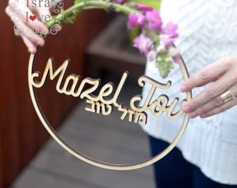 Wooden Wreath, Mazel Tov, Jewish Wedding, Hebrew, Chuppah, Kosher, Hebrew letters, Bar Mitzvah, Bat Mitzvah, Ketubah, Decoration by isralove