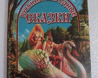 Russian Folk Tales. A Book For Children.  Soviet Book for Kids. Russian Folklore. Russian Literature.