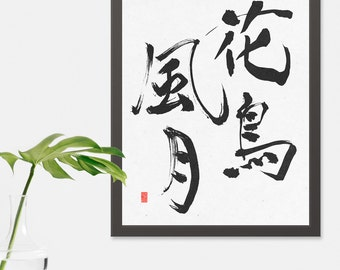 Japanese Gift Kanji Idiom 'Nature's Splendor' Inspirational Printable Art Calligraphy Print Digital Wall Decor