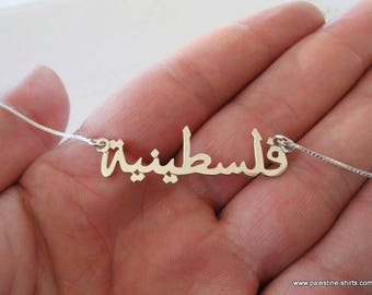 "Palestinian in Arabic ""فلسطينية"" sterling silver Necklace"