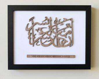 Surah Inshirah (Ash-Sharh) Laser cut artwork