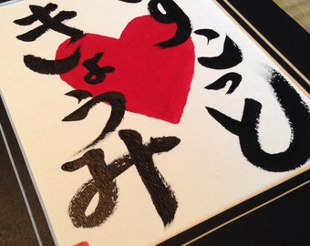Personalized Couple's Names with Heart - Japanese Calligraphy Kanji Art