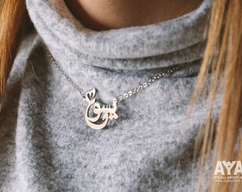 Jesus necklace in arabic