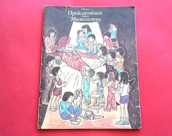 Raspe Adventures of Baron Munchausen, Soviet children's book, USSR, Alma-Ata, 1989