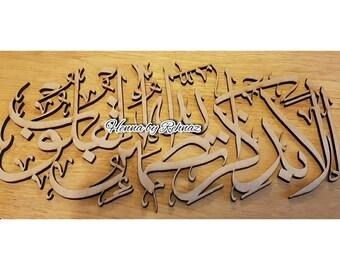 Islamic wall art, muslim decor, home decor,islamic art, islamic decor, wooden wall art,plaque, Hajj gifts,new home gift, allah, islam Active