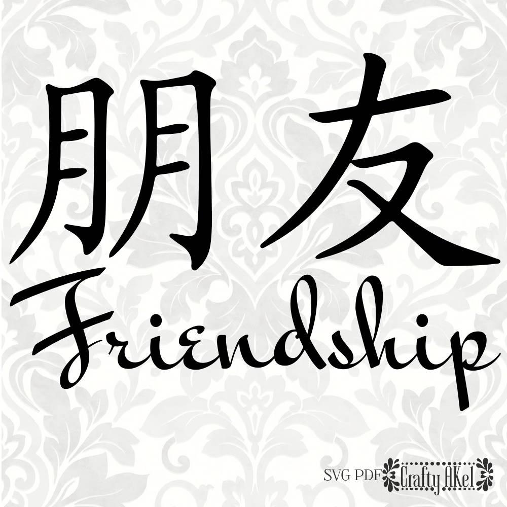 Friendship chinese symbol svg pdf digital file vector zoom biocorpaavc