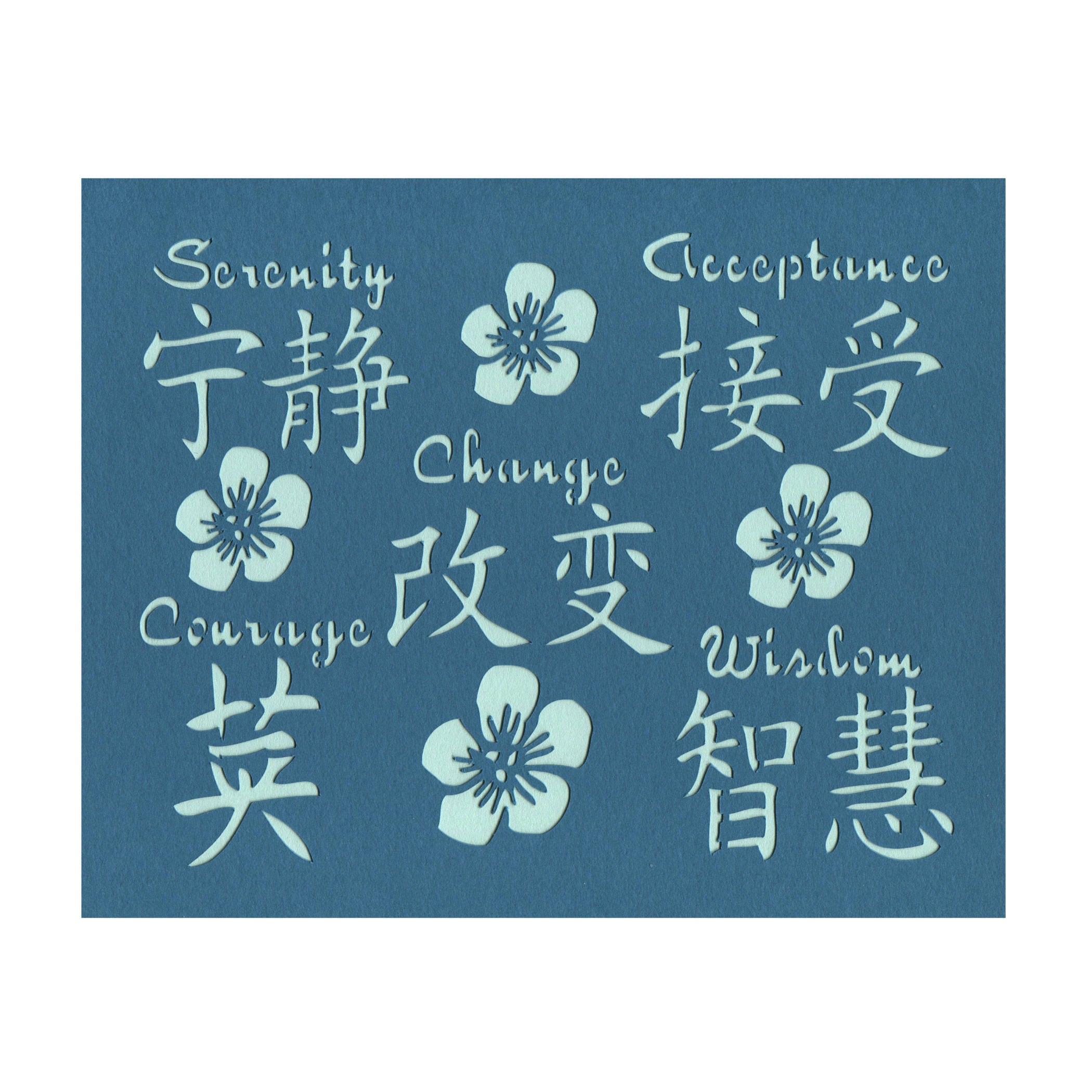 Serenity prayer in chinese symbols inspirational art wall art zoom buycottarizona Image collections
