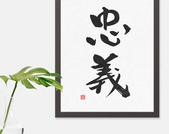 Bushido Art Printable Samurai Precept 忠義 Chugi 'Duty and Loyalty' Japanese Kanji Inspirational Art Calligraphy Print Digital Wall Decor