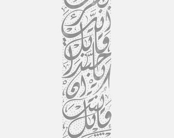 Arabic Calligraphy Wall Art Print, Poetry by Shihab Aldeen Alsahrouradi, Islamic Calligraphy, Decoration