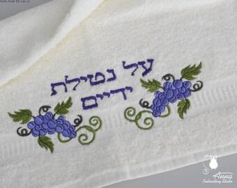 "Embroidered Towel for Netilat Yadaim, Hand towel, Al Netilat Yadayim, 7 minim, Seven Species, Land of Israel, Grape, Judaica, 16'' by 24"""