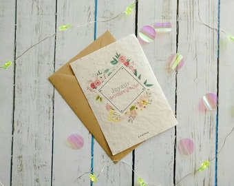 Planting grained paper, greeting card birthday card, happy birthday card birthday postcard, floral card