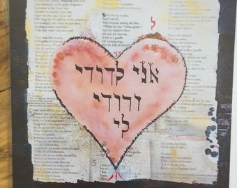 I am my beloved's and my beloved is mine.  Art card with hebrew for Jewish wedding, valentines, anniversary, engagement, any occasion
