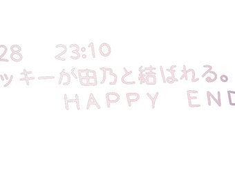 Future Diary Happy End Text
