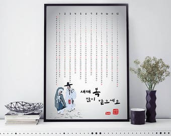 Korean Calendar 2018,  Korean Old Painting Calendar 2018, Printable Calendar