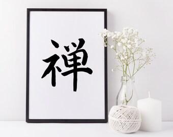 Japanese Kanji 'Zen' Wall Art 'Zen' Japanese Print Japanese Zen Buddhism Japanese Calligraphy Zen Wall Art Japanese Print Zen Print 禅