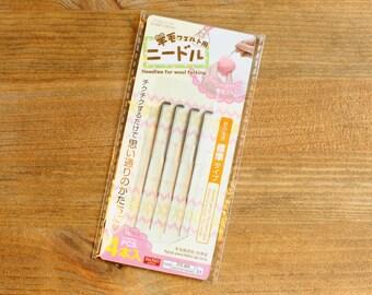 Set of 4 Japanese Felting Needles - Needle felting tools -  READY TO SHIP