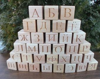 33 Russian alphabet blocks, Wooden alphabet, Personalized cubes, ABC, Wooden alphabet blocks, Wooden Russian alphabet blocks, Letter cube