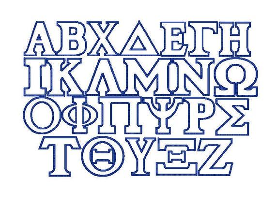 griechische Buchstaben Applikation Maschine Stickmuster PES