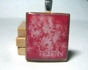Ahavah - Love - with magenta wildflowers - Hebrew Scrabble tile pendant