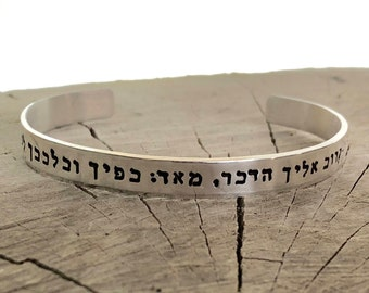 Jewish Jewelry - Deuteronomy 30 14 - Hebrew - Bat Mitzvah - Bar Mitzvah Gift